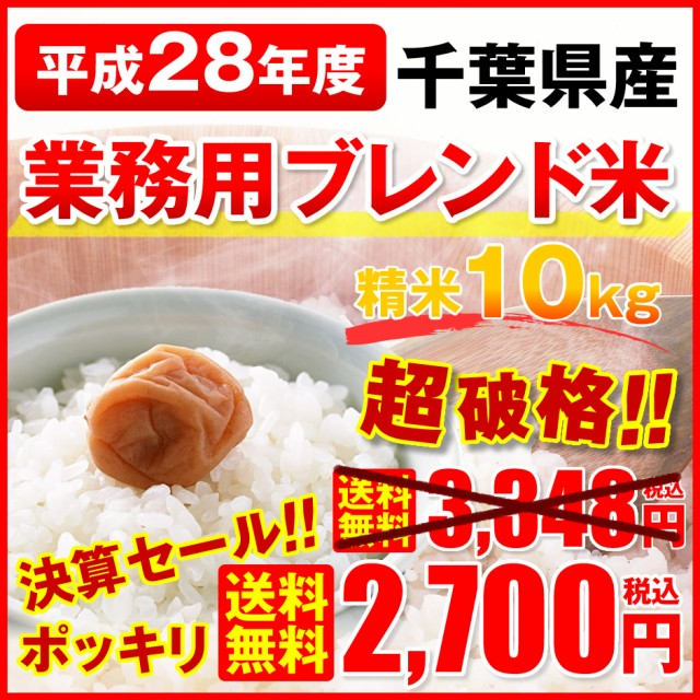 【新米】【送料無料】精米10kg 28年度千葉県産 業...