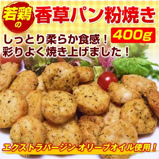 <訳あり>若鶏の香草パン粉焼き 400g 賞味期限2...