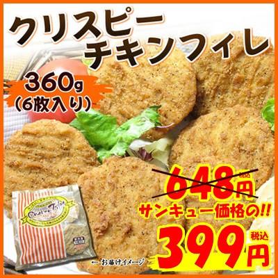 【国産】クリスピーチキンフィレ360g(6枚入り) ...