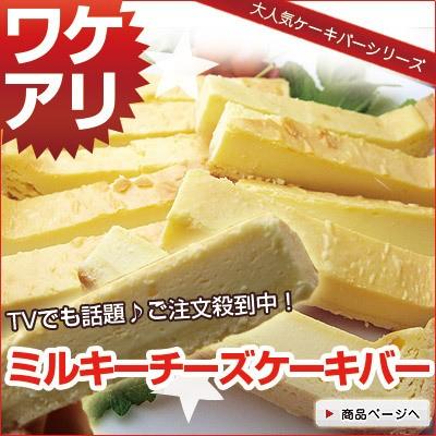 【業務用】ワケあり☆超濃厚ミルキーチーズケーキ...
