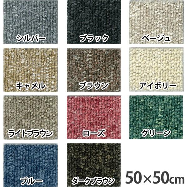 【20枚単位で販売】国産タイルカーペット 50×50 ...