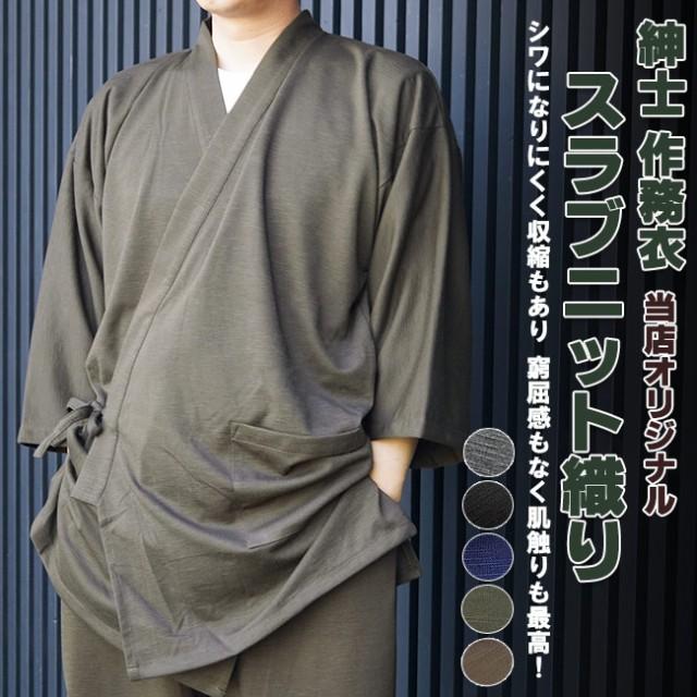 スラブニット織り-作務衣(さむえ)当店オリジナ...