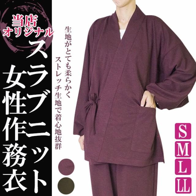 作務衣 女性 スラブニット織り-婦人作務衣(さむ...