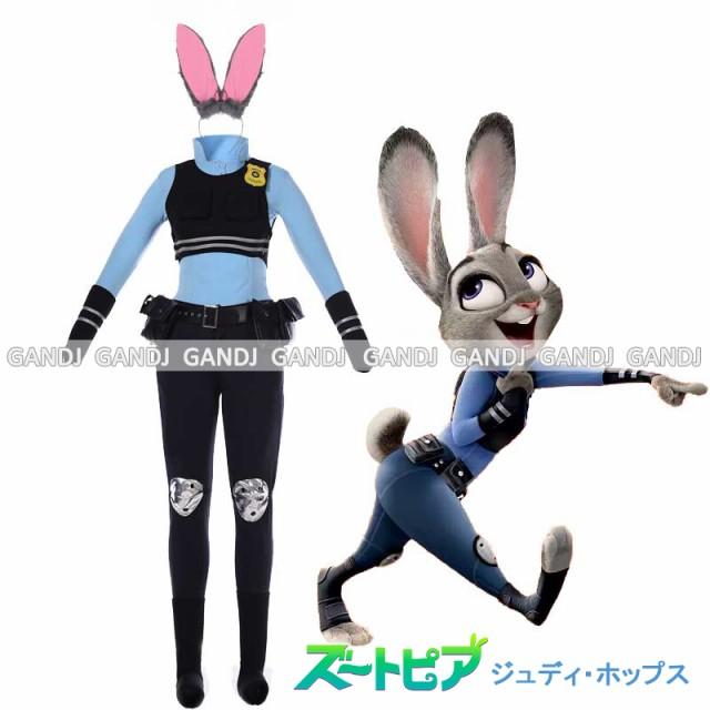 【即納】 ズートピア ジュディ コスプレ ジュディ...