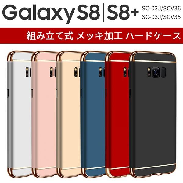Galaxy S8 SC-02J SCV36 S8+ SC-03J SCV35 組み立...