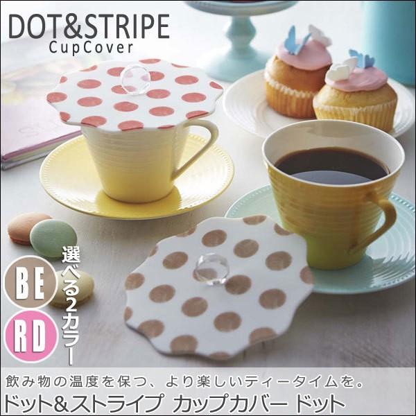DOT&STRIPE-ドット&ストライプ  カップカバー ド...