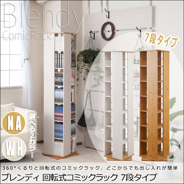 Blendy ブレンディ 回転式コミックラック 7段 (...