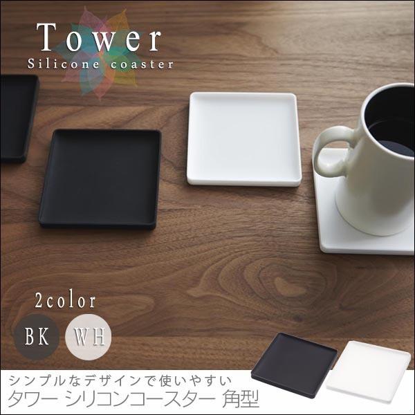Tower タワー シリコンコースター 角型 (黒,白...