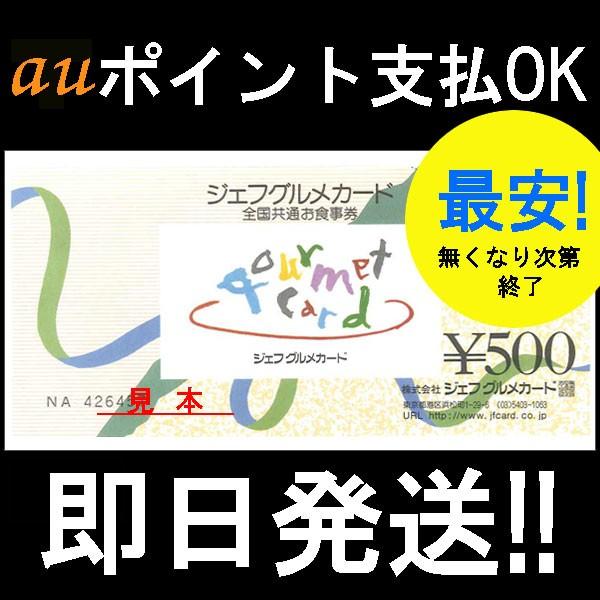 【金券】【ギフト券】ジェフグルメカード500円【...