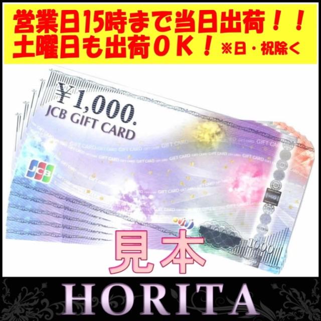 【ポイント消化に!】JCBギフトカード JCB GIF...