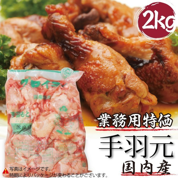 業務用 国産 鶏肉 手羽元 メガ盛り 2kg 焼鳥 焼...
