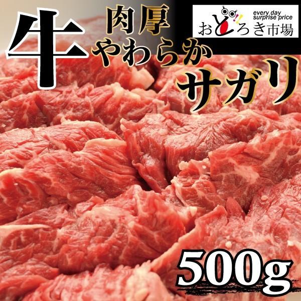 牛肉 焼肉 バーベキュー やわらか厚切りサガリ 50...