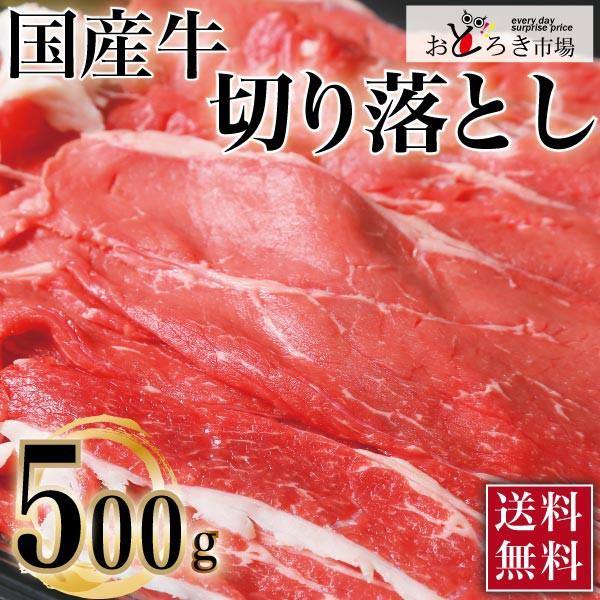 国産牛 切り落とし メガ盛り 500g