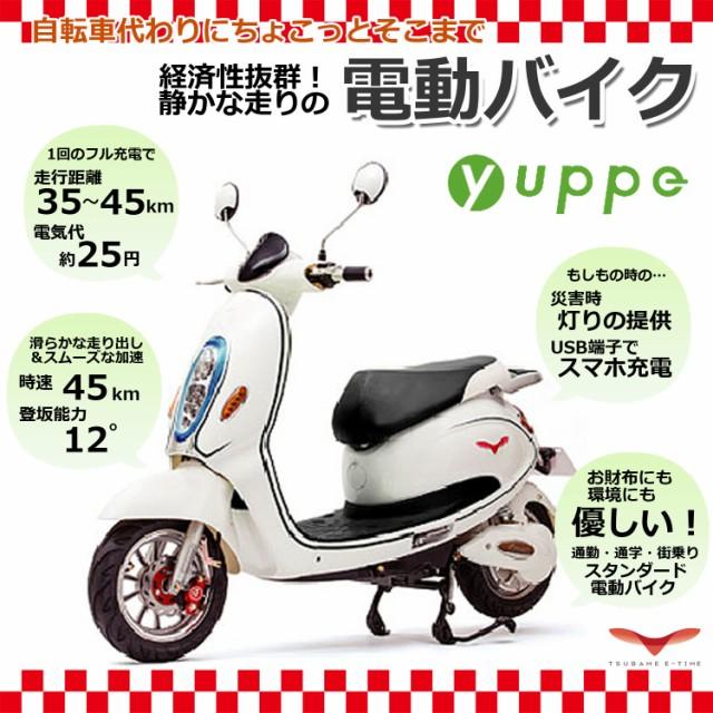 【アウトレット】電動バイク|電動スクーター|yupp...
