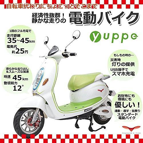 【アウトレット】電動バイク|電動スクーターyuppe...
