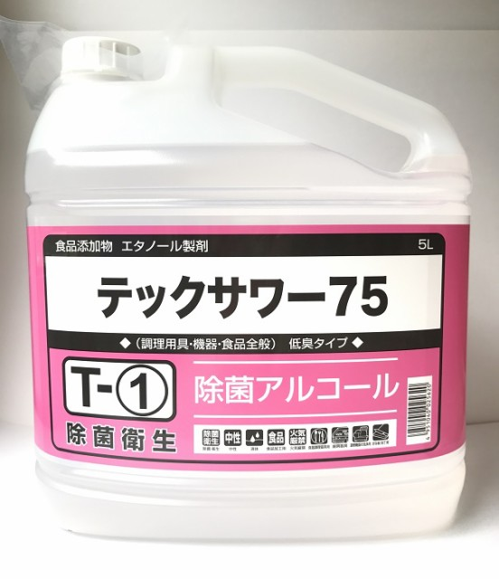 アルコール製剤  テックサワー75 75度 5L/本