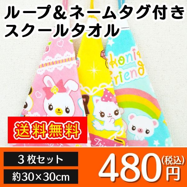 【メール便 送料無料】 スクールタオル 3枚組/キ...