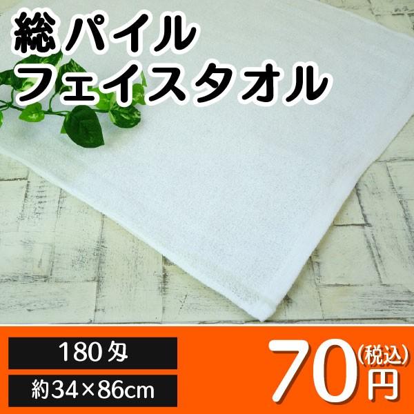 総パイル フェイスタオル ホワイト 180匁/タオル ...