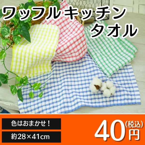 ワッフルキッチンタオル/業務用キッチンタオル/ワ...