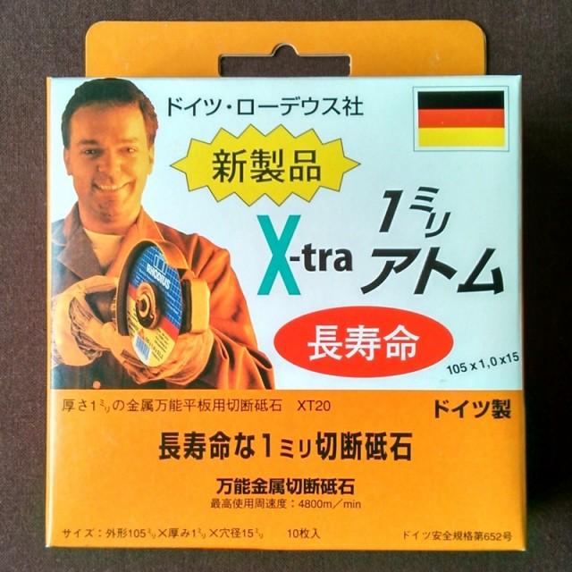 X-tra 1mm アトム 万能金属切断砥石 XT-20 105x1x...