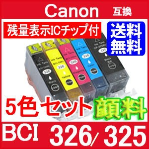 BCI326 325 5MP マルチパック対応5色セット 新品 ...