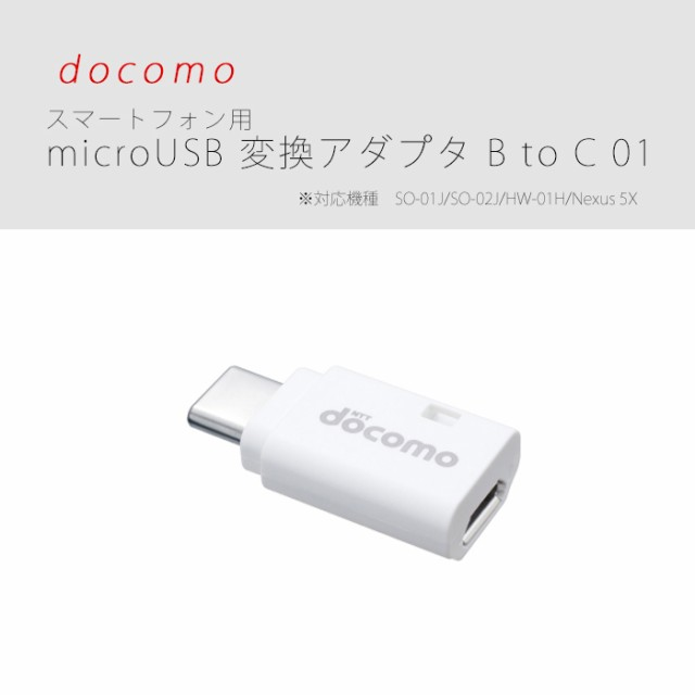 docomo 純正品 microUSB 変換アダプタ B to C 01...
