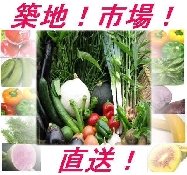 ☆わけあり新鮮野菜+サプリZOO!築地市場直送!送...