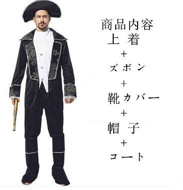 2点送料無料ハロウィン コスプレ衣装 海賊 キ...