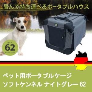 ★「ペット用ポータブルケージ・ソフトケンネル62...