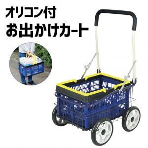 ★「オリコン付お出かけカート(ODC-025) 1台」[送...