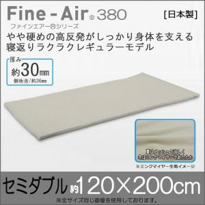 ★「ファインエアー380・セミダブル(120×200cm・...