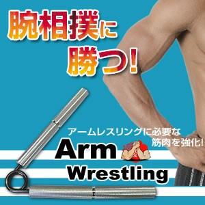 ★「ブルワーカー/アームレスリング(強度75〜90kg...