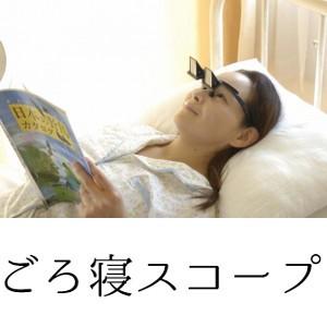 ★「ごろ寝スコープ 1個」[送料無料]身体を自由に...