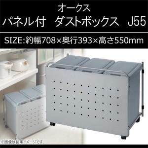 ★「パネル付ダストボックス 1組」[送料無料]パネ...