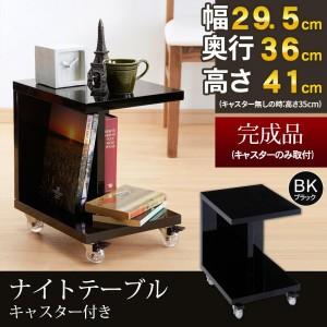 ★「ナイトテーブル/キャスター付 1台」[送料無料...