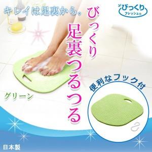 ★「びっくり足裏つるつる(グリーン) 2枚」お風呂...