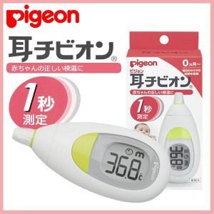 ★「ピジョン/耳チビオン(耳式体温計・0ヶ月〜) 1...