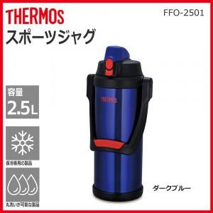 ★「サーモス/真空断熱スポーツジャグ2.5L(保冷...