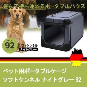 ★「ペット用ポータブルケージ・ソフトケンネル92...