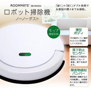 ★「ロボット掃除機・ノーノ—ダス 1個」[送料無...