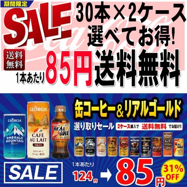 コカ・コーラ社製品 缶コーヒー&リアルゴールド ...