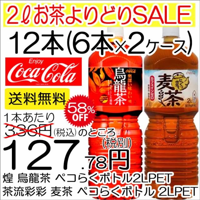 クーポン対象★期間限定  コカ・コーラ社製品 ド...