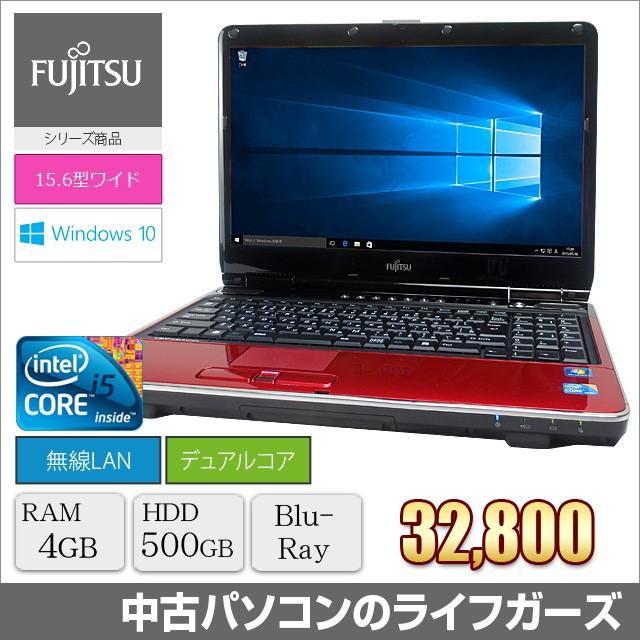中古パソコン ノート Windows10 富士通 NF AHシリ...