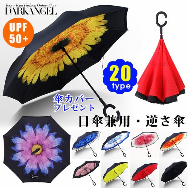 予約販売\送料無料/【自立式逆さま傘】日傘 晴...