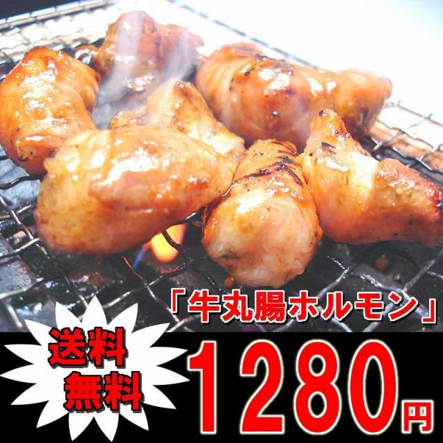 【送料無料】訳あり!牛丸腸ホルモン(味なし)15...