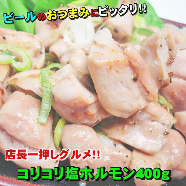 これは珍味!コリコリ塩ホルモン 400g【B級グル...