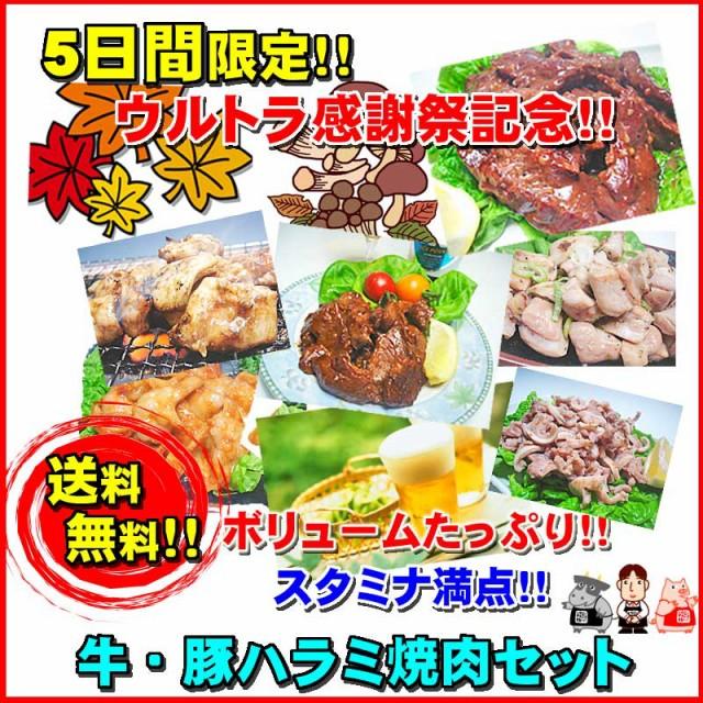【送料無料】5日間限定!ウルトラ感謝祭記念!牛...