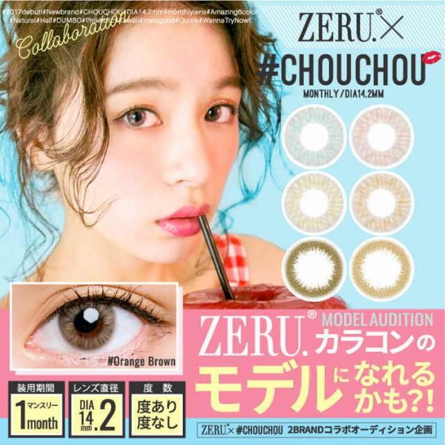 オーディション企画  ZERU×CHOUCHOU ゼル × チ...
