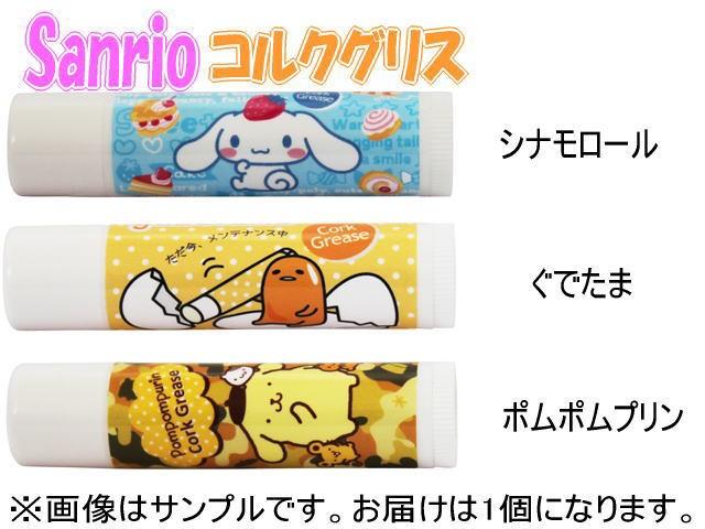 Sanrio/コルクグリス〈シナモロール〉〈ぐでたま...