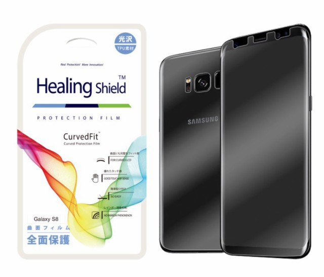 【 送料無料 】Galaxy S8  液晶 画面 保護 フィル...
